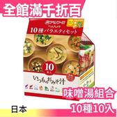 【10種10入】日本 日本製 天野實業 AMANO 味噌湯10包 團購美食 愛的味噌湯組合【小福部屋】