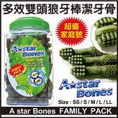 *WANG*【2桶】A-Star Bones 草本配方潔牙骨(家庭號)  雙頭 / 五星螺旋