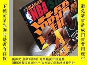 二手書博民逛書店NBA罕見Inside Stuff 灌籃:2008年第17期Y396500