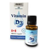 康心維生素D3滴劑15ml/瓶[美十樂藥妝保健]