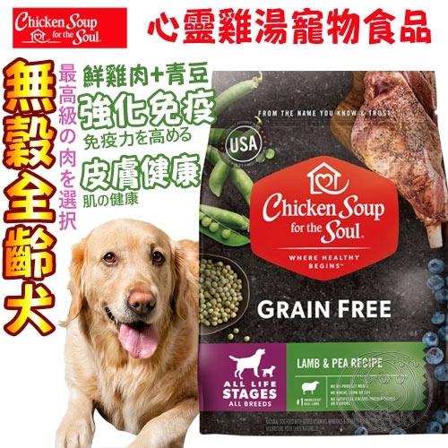 【培菓寵物48H出貨】(送購物金200元)心靈雞湯》無穀全齡犬鮮雞肉、青豆進階犬糧-10lb/4.53kg