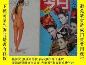 二手書博民逛書店罕見今日文摘【創刊號】Y25143