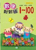 【世一】數字對對碰←遊戲 操作 學習 親子 兒童 貼紙 批發 玩具 學習書