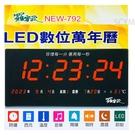 現貨免運 LED插電式數位萬年曆(橫) 電子時鐘
