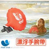 Kingii - 自動充氣 救生腕帶 - 救生浮球 氣囊手環 鋼瓶 - 送鋼瓶*2 附指南針 救生哨