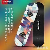滑板初學者成人男女生兒童青少年公路刷街四輪雙翹滑板車 st3600『美鞋公社』