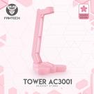 粉色新上市 FANTECH AC3001 電競耳罩式耳機架(櫻花粉) 耳機支架 耳機置放架 適用 AKG 鐵三角耳機