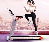 跑步機 家用款超靜音男女簡易摺疊走步小型平板健身房室內跑步機 夢藝家