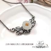 手工設計款天然和闐白玉櫻花純銀項鍊 銀飾 古典風雅 中國風 花葉 925純銀寶石項鍊 KATE銀飾