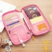 護照包機票夾保護套女旅行收納卡包出國多功能證件包【雲木雜貨】
