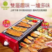 現貨下標即時出貨韓式雙層電煎烤盤家用無煙不沾鐵板燒110V電燒烤爐盤燒烤架烤肉機(2-6人款)