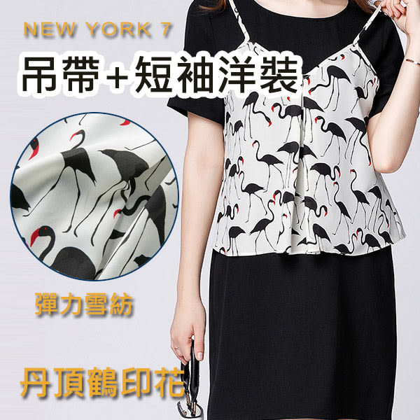 大尺碼 二件式 吊帶+短袖洋裝XL-5XL【紐約七號】A2-678
