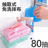 抽取式免洗抹布 80抽 不挑色隨機出貨 不沾油 一次性紙巾【YES 美妝】