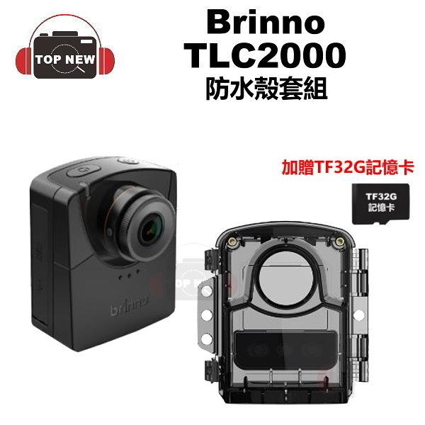 [贈TF32G] Brinno 縮時攝影相機 EMPOWER TLC2000 + ATH1000 防水殼 縮時 攝影 相機 Full HD 公司貨