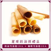禮坊rivon-伴手禮璀璨奶油捲禮盒(禮坊門市自取賣場)