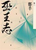(二手書)巫王志(卷二 )