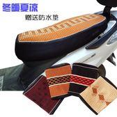 電動車座套踏板機車座墊套防曬電瓶車坐凳套冰絲電摩座墊套