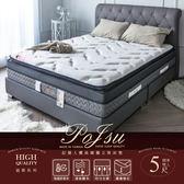 波斯系列-舒眠四線恆溫記憶 高支撐獨立筒床墊-雙人5尺   / H&D東稻家居