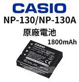 CASIO NP130 NP130A 相機 原廠電池 1800mAh 卡西歐 ZR3500 ZR1500 ZR1200