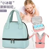 媽咪包 背奶包上班族儲奶冰包便攜式手提包母乳藍冰保鮮包冷藏奶包【快速出貨八折搶購】