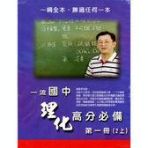 國中理化第一冊(二上)DVD+講義 劉國興老師講授