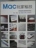 【書寶二手書T1/電腦_PJM】Mac玩家秘技_阿西摩