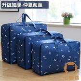 三件套棉被收納袋牛津布防水衣服行李袋打包袋收納箱【宅貓醬】