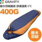 【GRAVITY 巨威特  信封型撥水羽絨睡袋400G 橘/深灰 】 111401O/羽絨睡袋/露營睡袋/睡袋