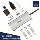 WiWU ALPHA A731HP 七合一擴充 HUB 集線器(BSMI碼D65076)