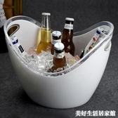 大小號香檳紅酒桶冰粒桶款洋酒桶塑料啤酒桶PC透明元寶冰桶ATF 美好生活