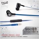 【鼎立資訊】E-books S50 電競 音控 免持通話 耳道式 耳機麥克風