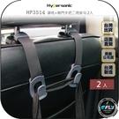 《飛翔無線3C》Hypersonic HP3514 頭枕+側門手把二用掛勾 2入◉公司貨◉車內掛鉤◉椅背置物◉收納勾