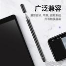 觸控筆電容筆手機手寫筆觸屏觸控筆橡膠頭蘋果安卓通用繪畫觸 花樣年華