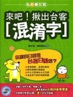 二手書博民逛書店《來吧!揪出臺客混淆字-語文書(日)系列J66》 R2Y ISBN:9789866977657