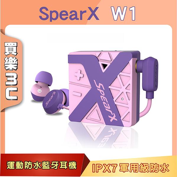 SpearX W1 藍牙耳機 魅力紫,可同時連接2台裝置,IPX7 運動防水,支援apt-X技術,智慧節電