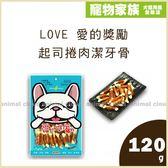 寵物家族-LOVE 愛的獎勵-起司捲肉潔牙骨120g