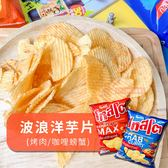 【即期4/12&5/2可接受再下單】現貨 泰國 Tasto 波浪洋芋片 (咖哩螃蟹/極限烤肉) 50g 餅乾 東南亞 零食