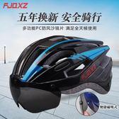 自行車頭盔 帶風鏡一體成型山地公路安全帽子男女騎行裝備花間公主igo