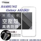 【愛瘋潮】Samsung Galaxy A51 (5G) 高透空壓殼 防摔殼 氣墊殼 軟殼 手機殼