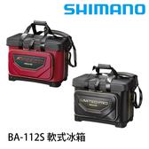 漁拓釣具 SHIMANO BA-112S 黑 / 紅 #25L (軟式冰箱)