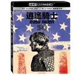 【停看聽音響唱片】【BD】逍遙騎士 雙碟限定版『4K』