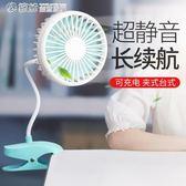 迷你小風扇USB床上掛可充電夾子式床頭便攜帶電池小型 「繽紛創意家居」