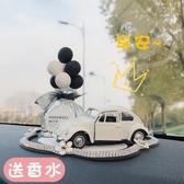 汽車擺件 少女心可愛車內飾品汽車裝飾車上用品車載香水03