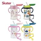 Skater 寬底吸管杯(370ml)-4款可選【佳兒園婦幼館】