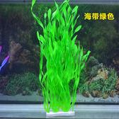 仿真水草水蘭海帶魚缸裝飾造景套餐假水草水族箱裝飾品塑料草 igo