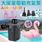 大風量 電動充氣泵 小型電動打氣機 抽充二用充氣泵 打氣筒 泵浦 3種氣嘴 泳圈 玩具 日常必備
