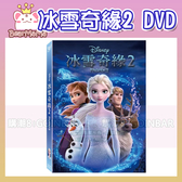 冰雪奇緣 2 DVD Frozen 2 (購潮8)