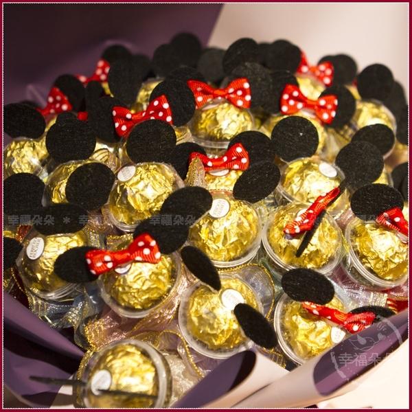 三生三世-米奇米妮金莎巧克力花束-- 情人節禮物 情人節花束 生日禮物 母親節花束 畢業花束