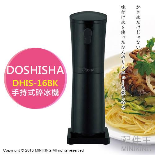 【配件王】日本代購 DOSHISHA DHIS-16 紅 手持式 碎冰機 刨冰機 刮冰器