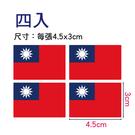 【台灣特色精品】中華民國國旗貼紙/台灣國旗貼紙(4.5x3cm) x4張